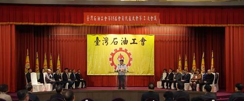 臺灣石油工會第15屆代表大會第2次會議1090311