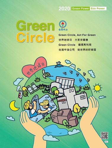封底-GreenCircle.世界地球日
