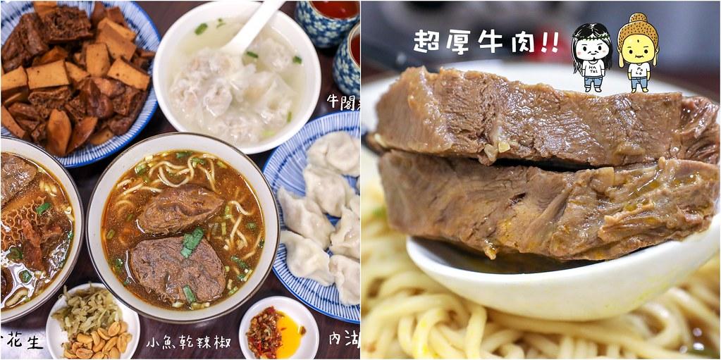 內湖美食:牛閣精緻麵館 牛肉麵,內用洛神花茶免費喝!江南街美食推薦