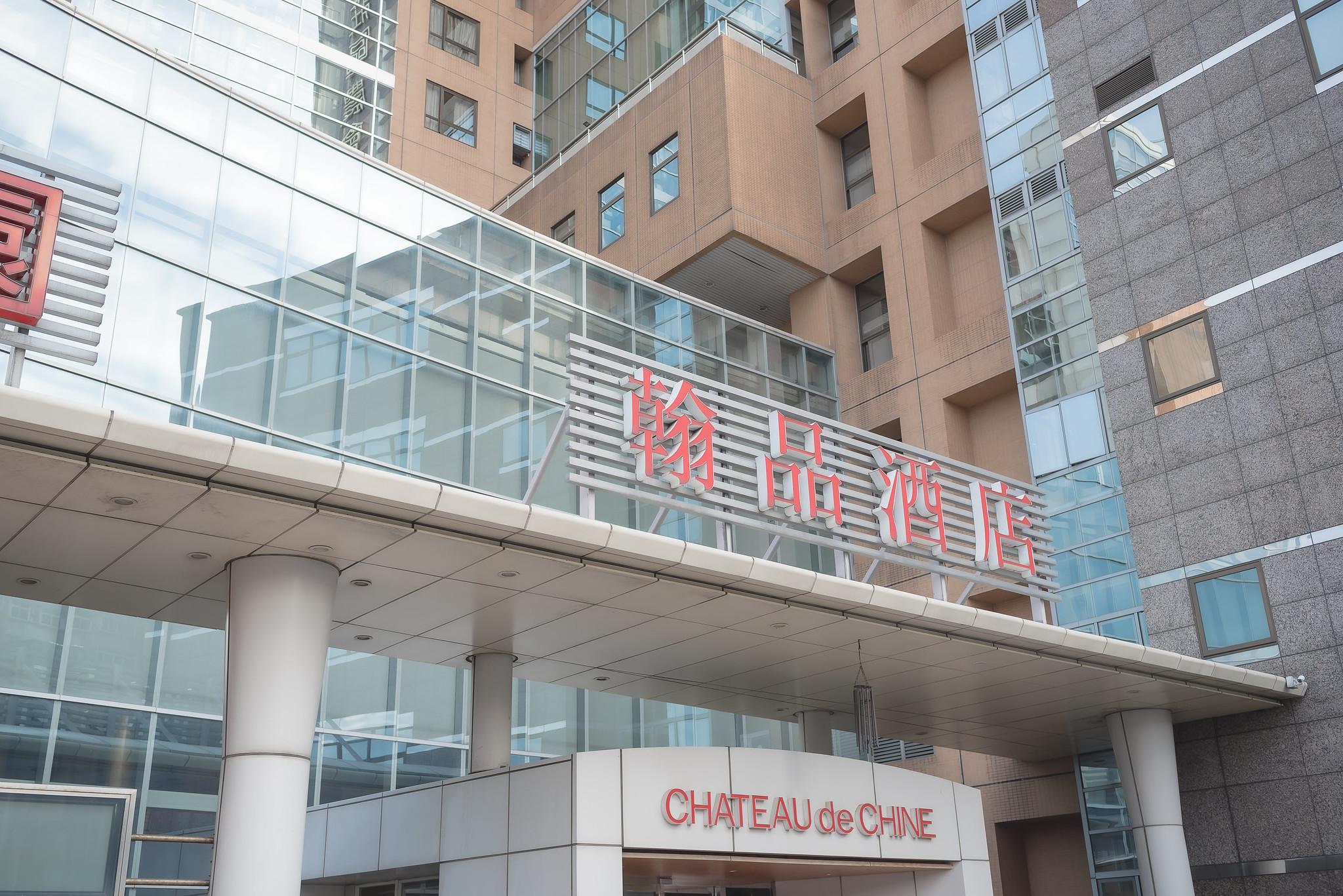 新莊瀚品酒店兆慶廳婚宴紀錄_001