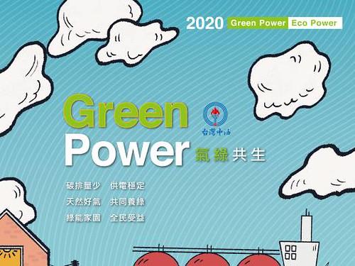 封面裡-GreenPower.綠氣共生