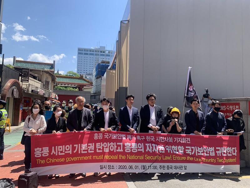 20200601_기자회견_홍콩 국가보안법 페기 촉구