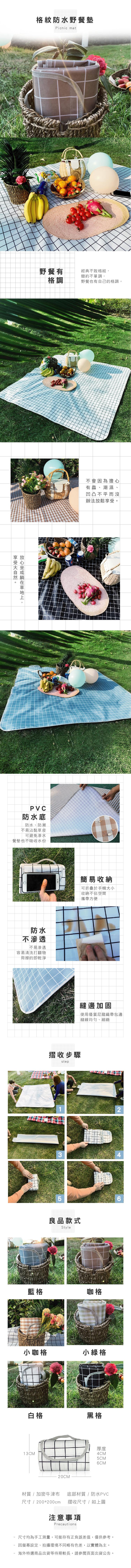 格紋防水野餐墊