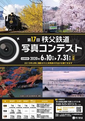 【6/10~7/31】第17回秩父鉄道写真コンテスト作品募集☆あなたの写真がカレンダーに