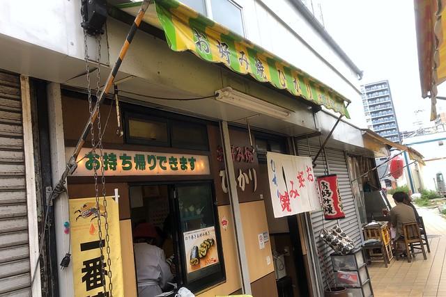 すじモダンが食べたくて「ひかり」(神戸・東出町)