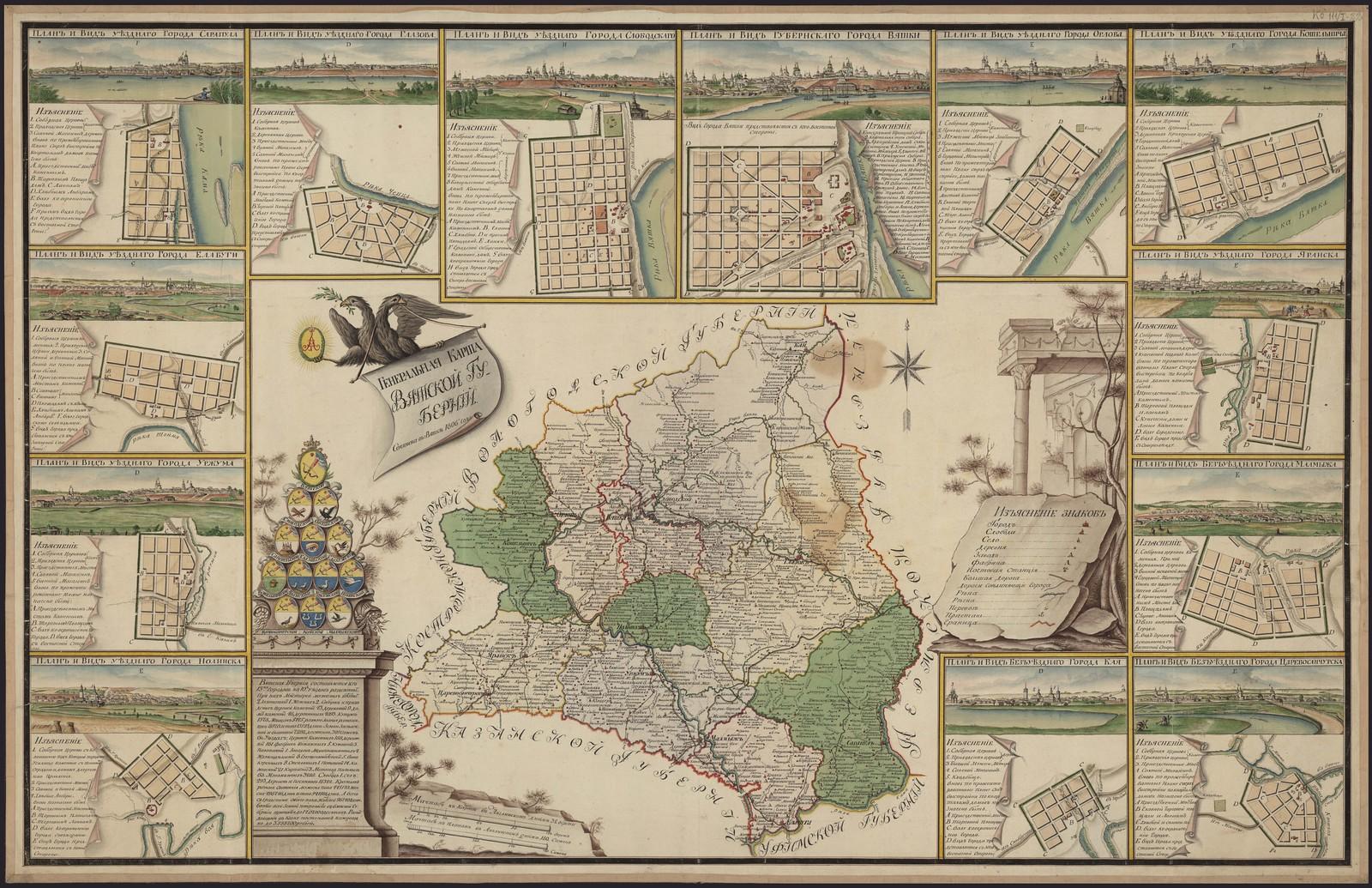 Генеральная карта Вятской губернии с планами и видами городов. 1806 (1)