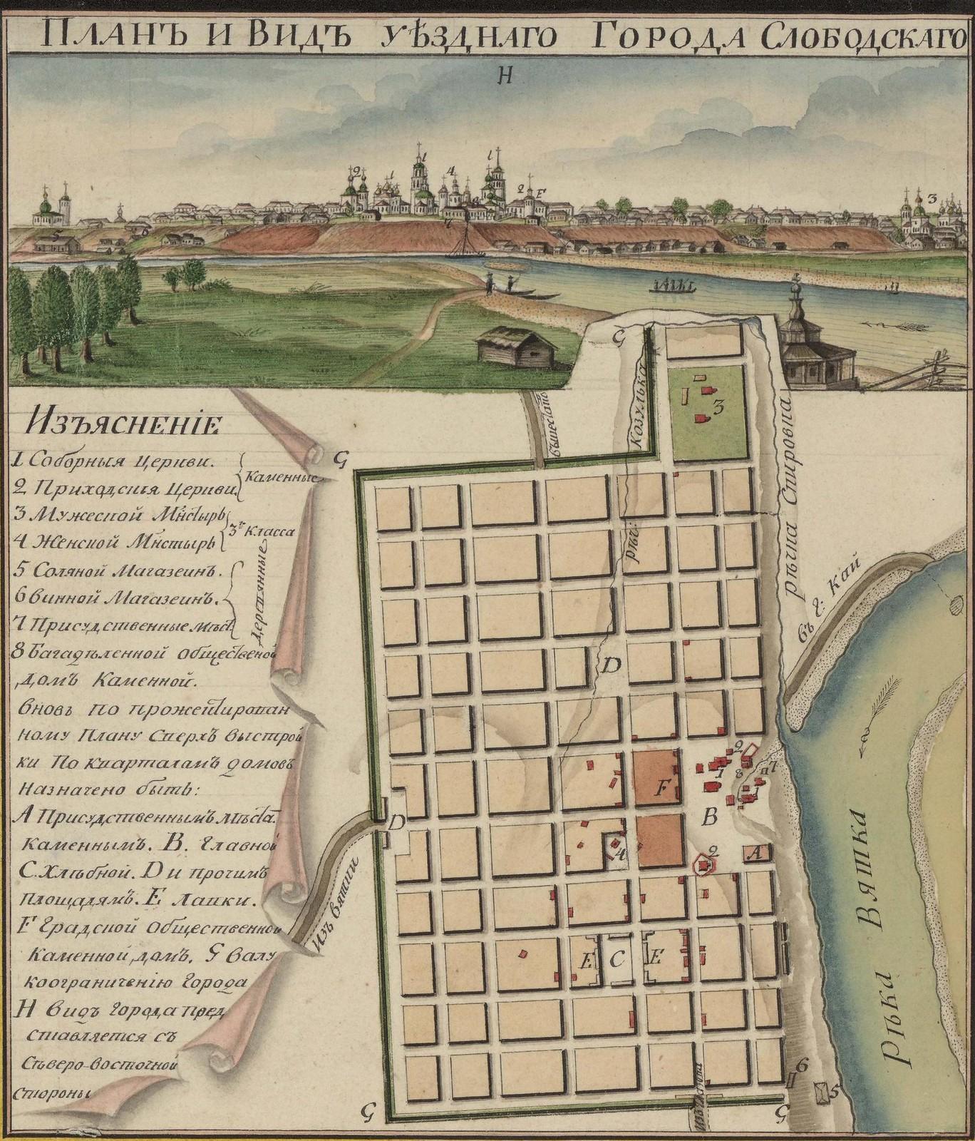 Генеральная карта Вятской губернии с планами и видами городов. 1806 - Copy (7)