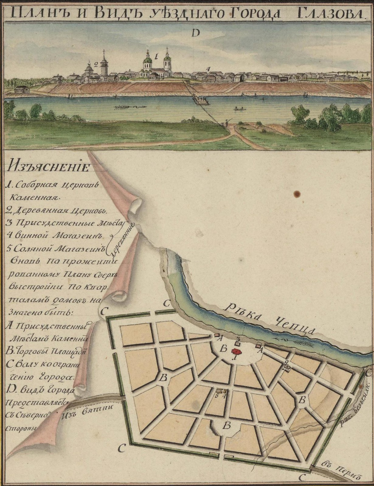 Генеральная карта Вятской губернии с планами и видами городов. 1806 - Copy (6)