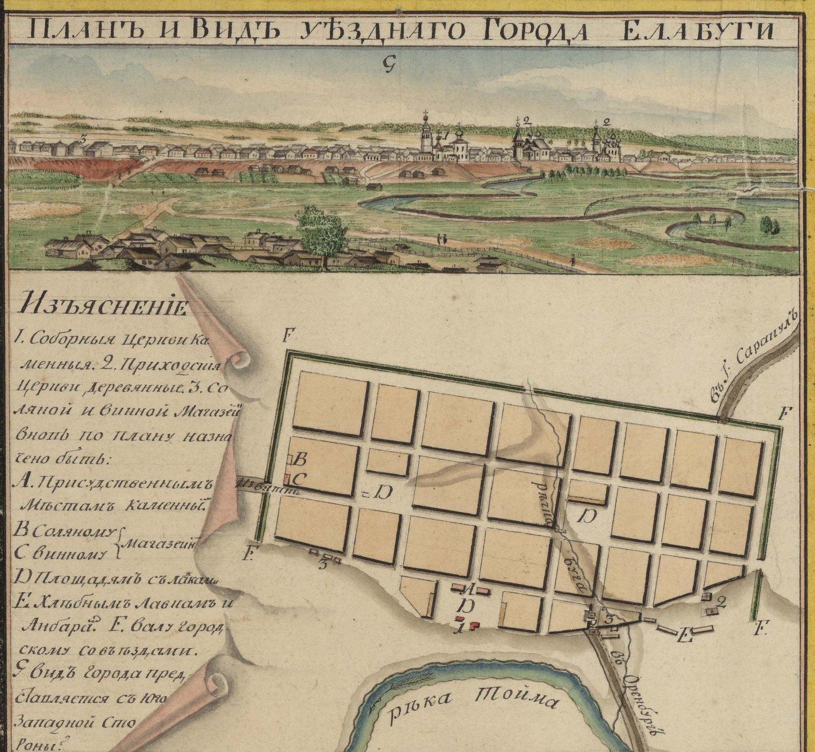 Генеральная карта Вятской губернии с планами и видами городов. 1806 - Copy (3)