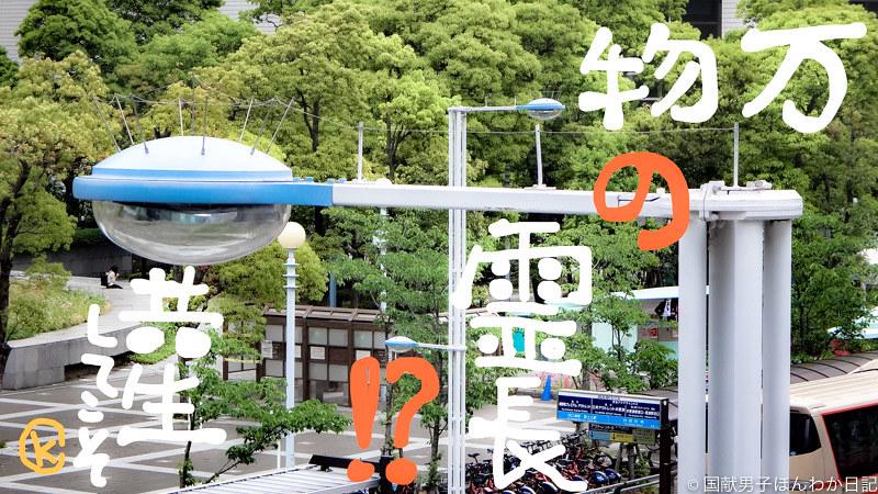 小僧楽書:ゴメンね、鳩さん烏さん…(品川駅前にて撮影:筆者)