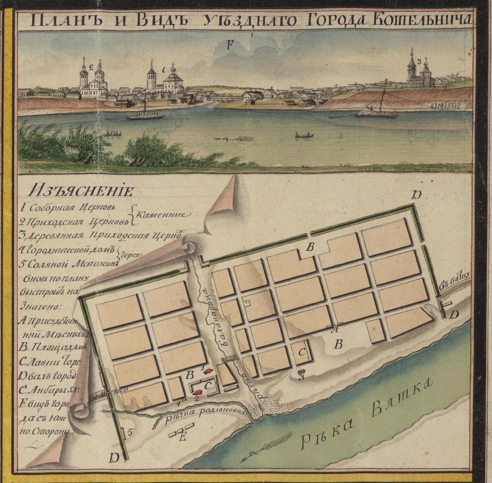 Генеральная карта Вятской губернии с планами и видами городов. 1806 - Copy