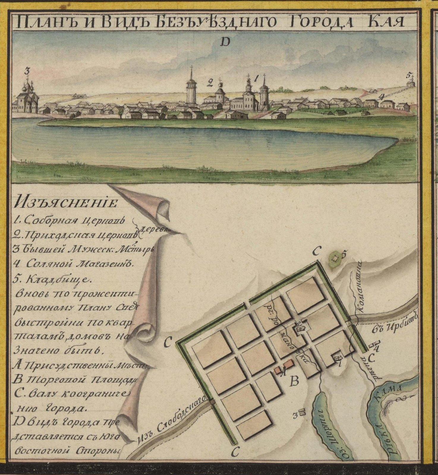 Генеральная карта Вятской губернии с планами и видами городов. 1806 - Copy (13)