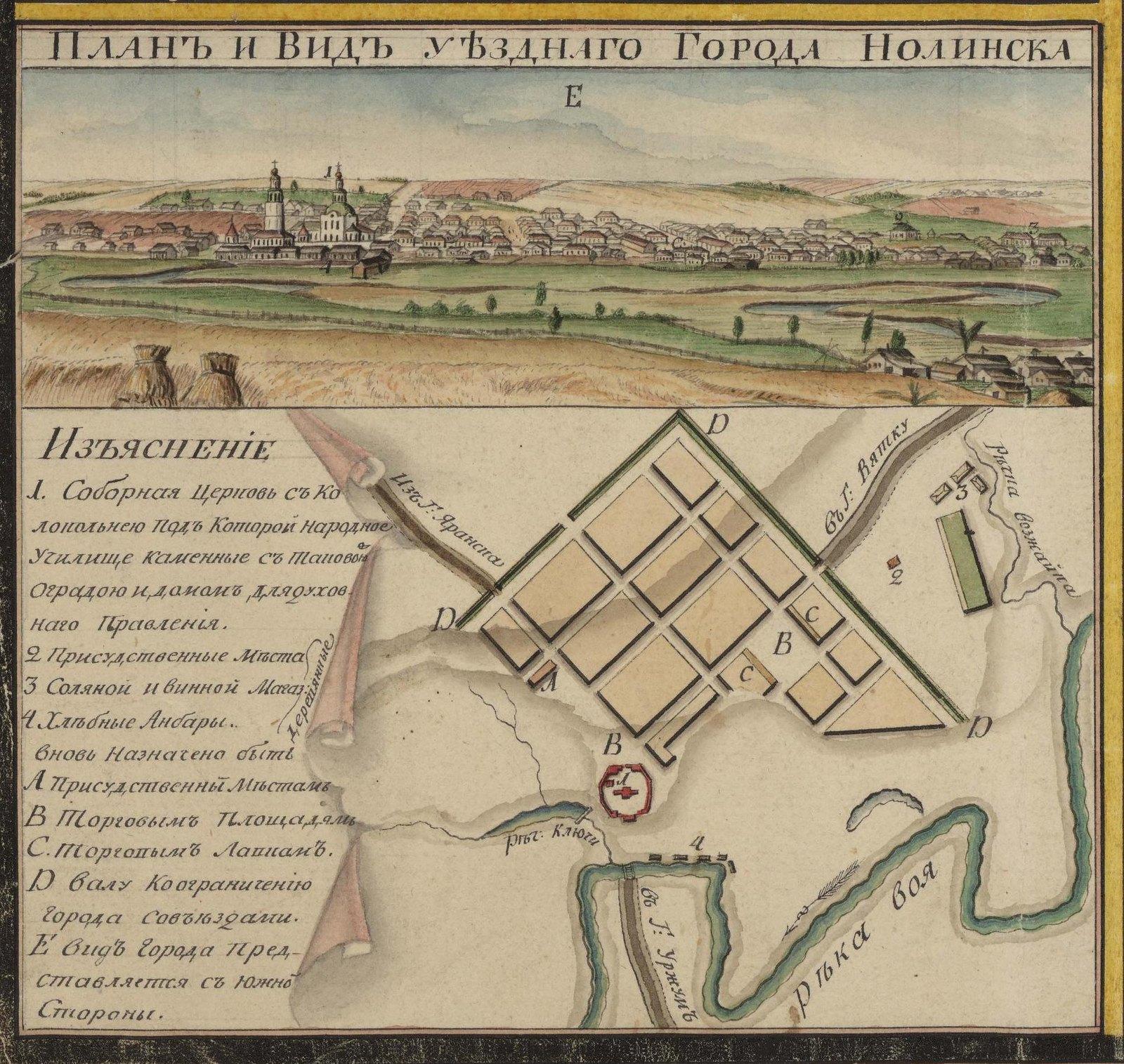 Генеральная карта Вятской губернии с планами и видами городов. 1806 - Copy (5)