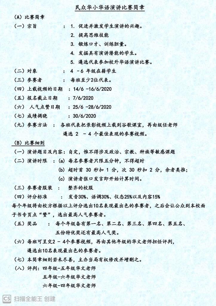 华语演讲比赛简章(1)_1