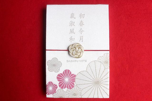 dazaifu-gosyuincho07