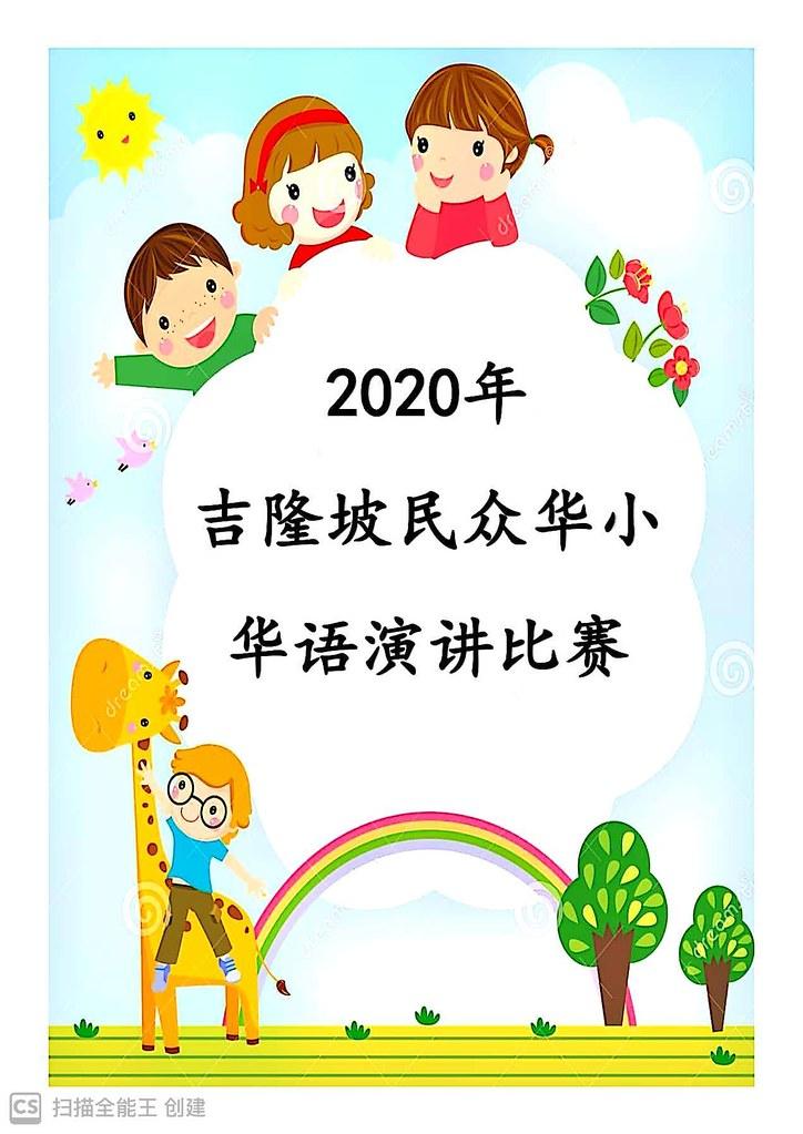 华语演讲比赛2020(1)