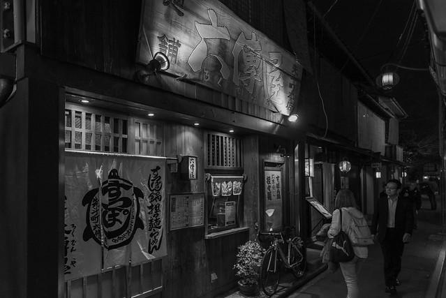 Letreros de Pontocho - Kioto (Japan people)