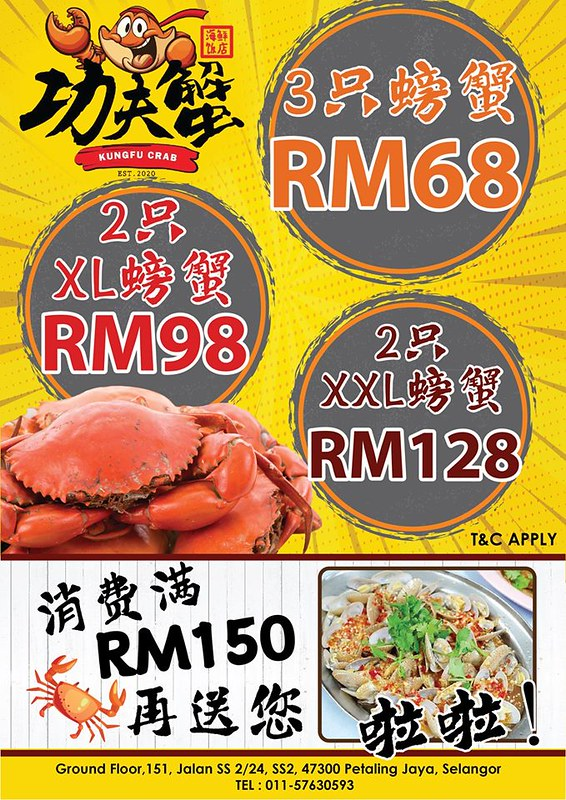 kungfu crab ss2