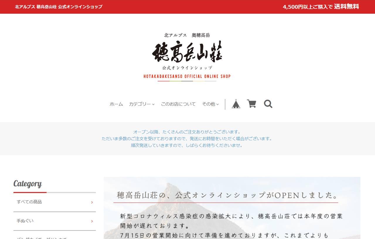 穂高岳山荘オンラインショップ
