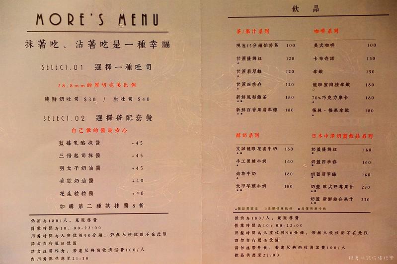 墨山崴蜂蜜吐司新店43