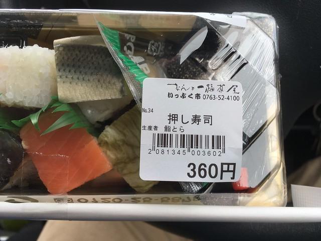 なんと一福茶屋 鮨とらのバラエティ押し寿司!