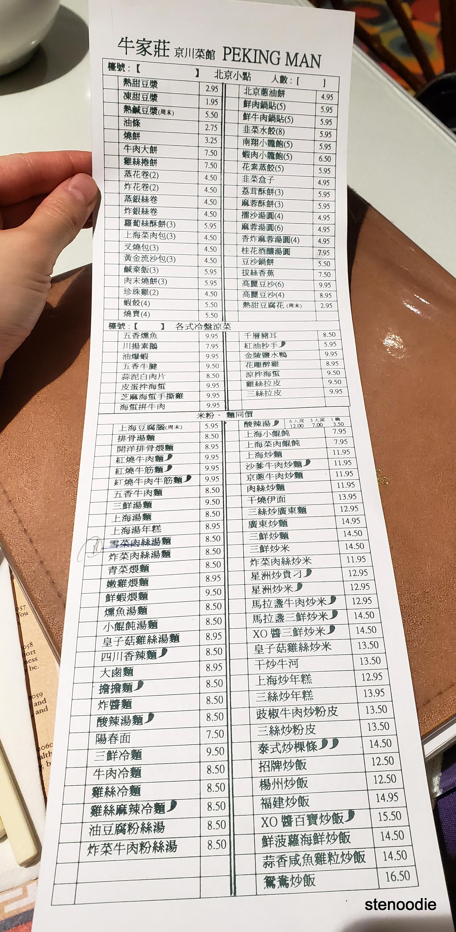 Peking Man Restaurant dim sum menu and prices