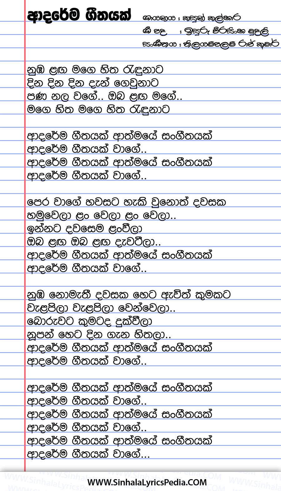 Adarema Geethayak Song Lyrics