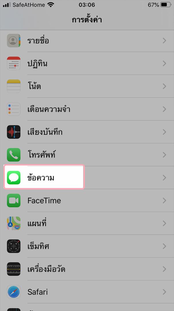 iphone-filter-imassage-spam-02