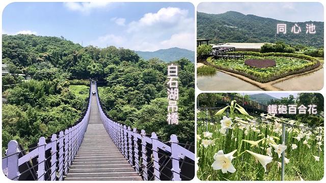 白石湖吊橋同心池