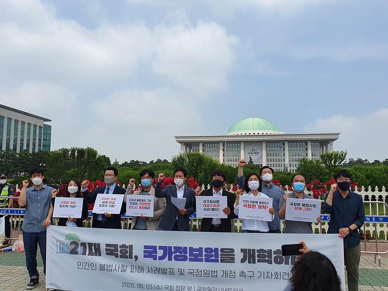 TS20200603_국정원개혁기자회견