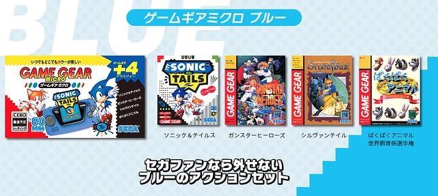比 mini 更過份的 Micro 終於登場!SEGA 60周年紀念商品「Game Gear Micro(ゲームギアミクロ)」發表!