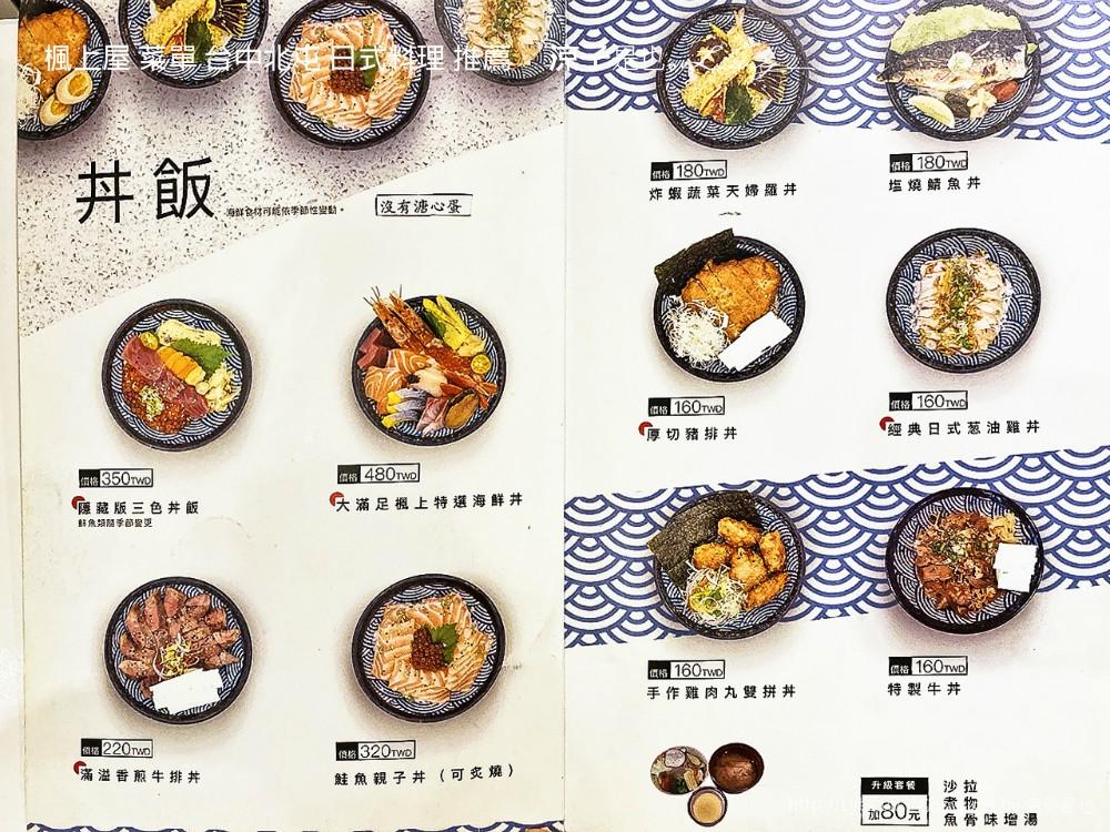 楓上屋 菜單 台中北屯 日式料理 推薦
