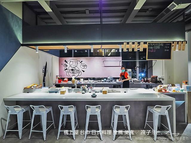 楓上屋 台中 日式料理 推薦 美食