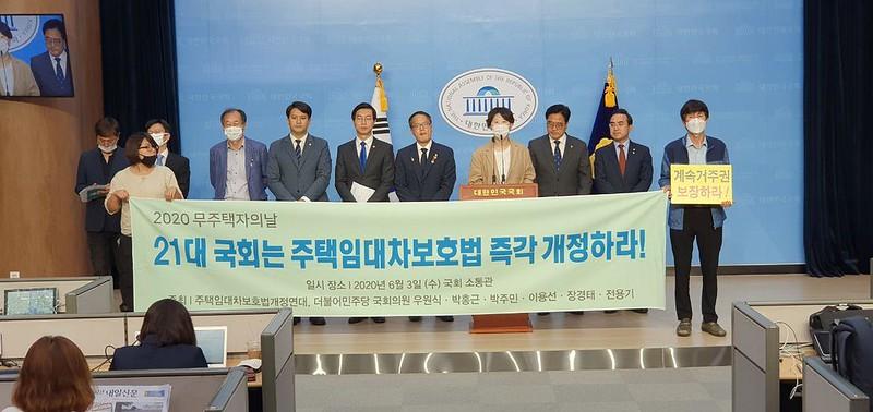 20200603_주임법개정촉구기자회견