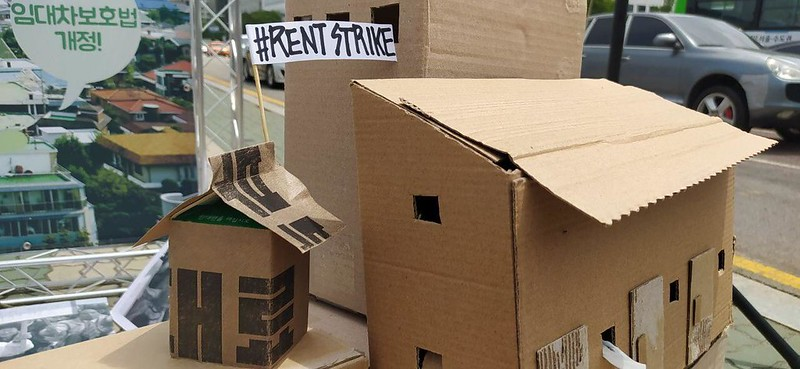 20200603_무주택자의날 만민공동회