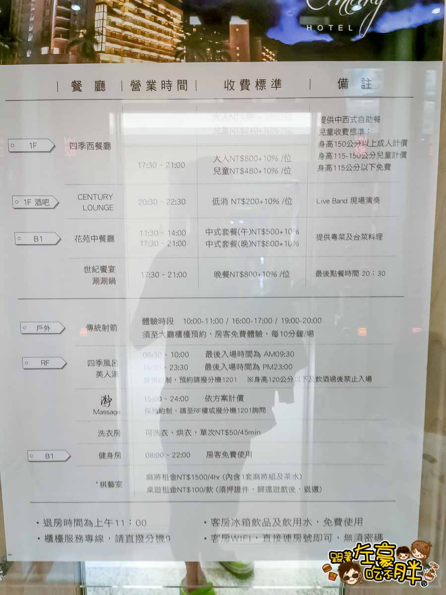 台東住宿推薦 知本金聯世紀酒店-39
