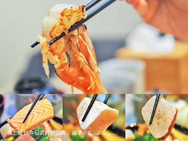 楓上屋 台中 日式料理 推薦