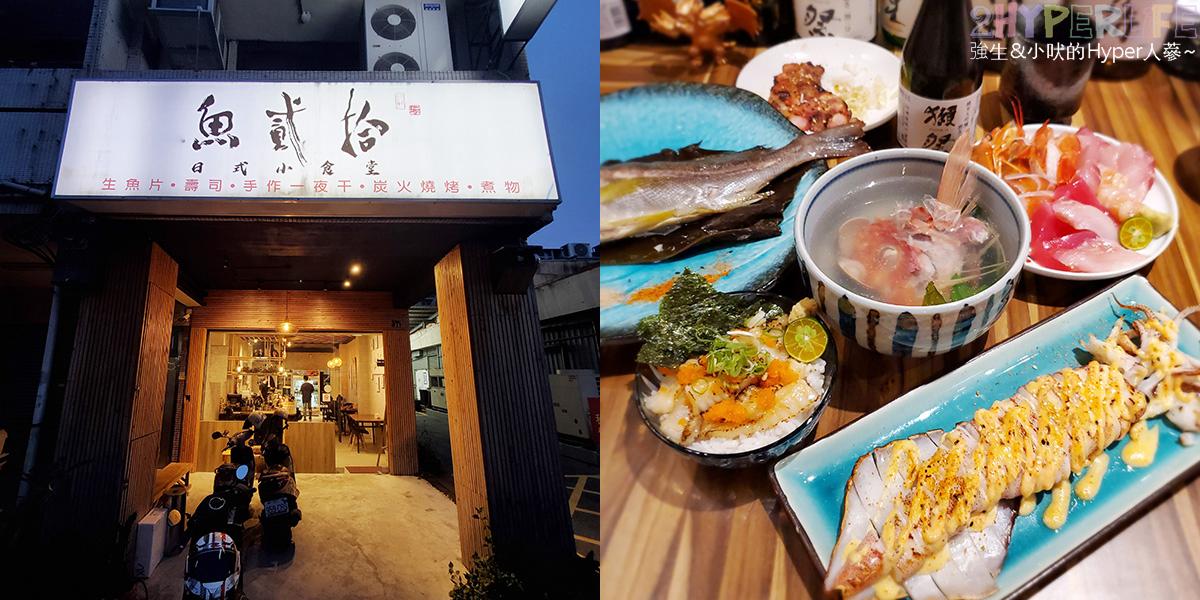 魚貳拾 | 營業到半夜三點的日本料理你吃過幾間?食材新鮮還可吃到海釣魚,碳烤串燒來這吃就對了,份量也很夠吃哦 @強生與小吠的Hyper人蔘~