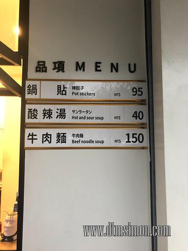 元金小六鍋貼
