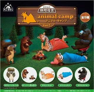 超可愛動物活潑露營去!UNION CREATIVE「朝隈俊男的動物露營第一彈」(朝隈俊男のアニマルキャンプ part.1)!一起來享受大自然吧~