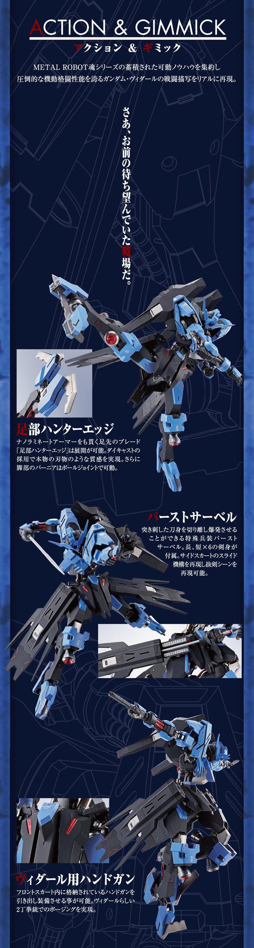 搭載「阿頼耶識TypeE」的那架機體即將登場!METAL ROBOT魂《機動戰士鋼彈 鐵血孤兒》ASW-G-XX 殘命鋼彈(ガンダムヴィダール)