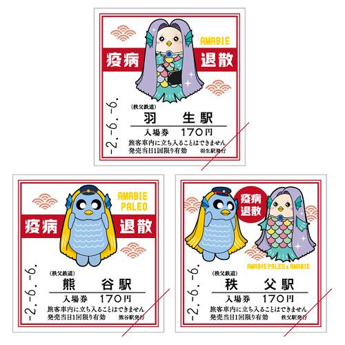 【6/6から発売】「疫病退散!アマビエ入場券」