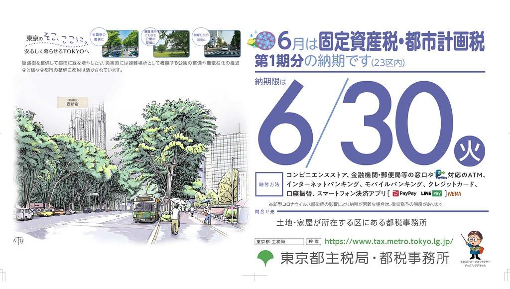 主税局 東京 都