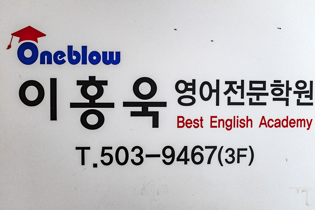 Oneblow Best English Academy in Sajik-dong--Busan