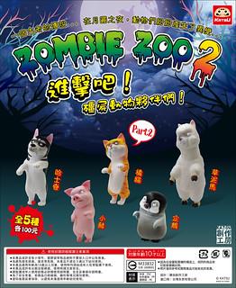 蠢蠢欲動的殭屍動物們再次甦醒啦!KATSU 創作工房「殭屍動物樂園 2」第二彈轉蛋作品(ZOMBIE ZOO 2)全五種