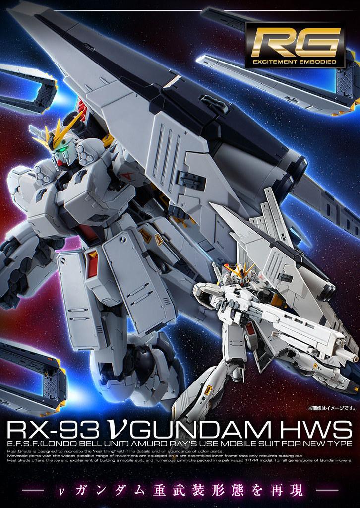再現期待的重武裝型態!!RG 1/144《機動戰士鋼彈 逆襲的夏亞 CCA-MSV》ν鋼彈HWS & ν鋼彈用 HWS 擴充套件 【PB限定】