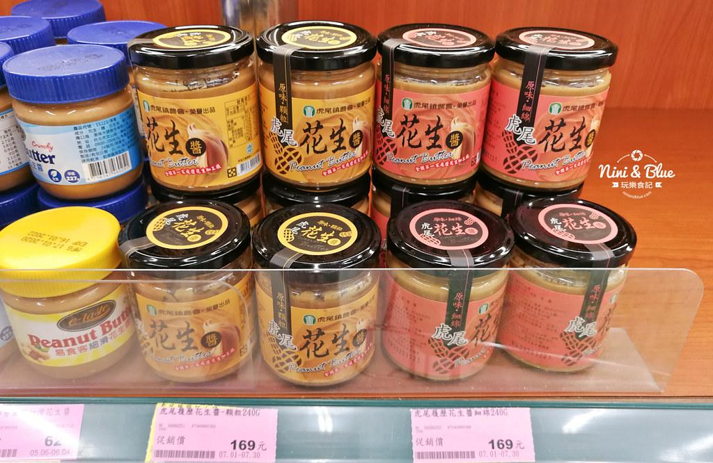 楓康超市好買商品 紅利點數 農糧署產銷履歷17