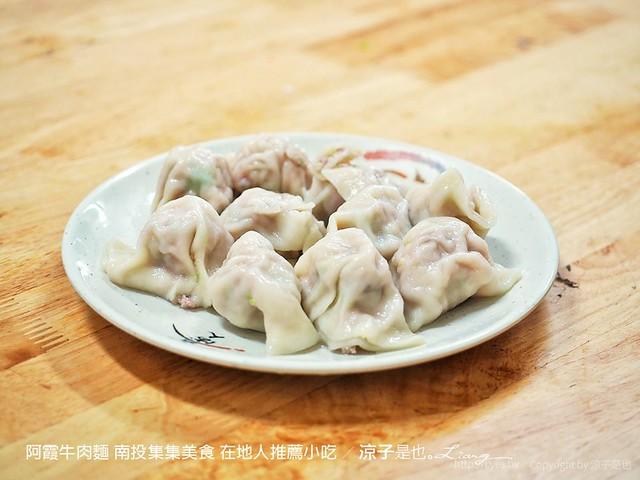 阿霞牛肉麵 南投集集美食 在地人推薦小吃