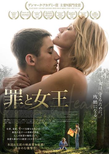 映画『罪と女王』