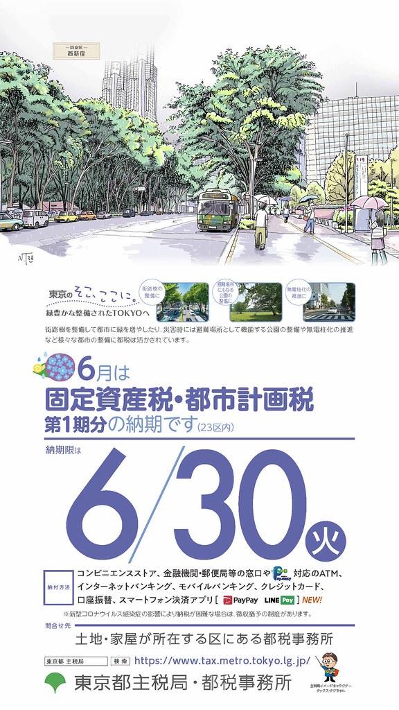 東京都主税局 令和2年度納期等周知ポスター(6月)
